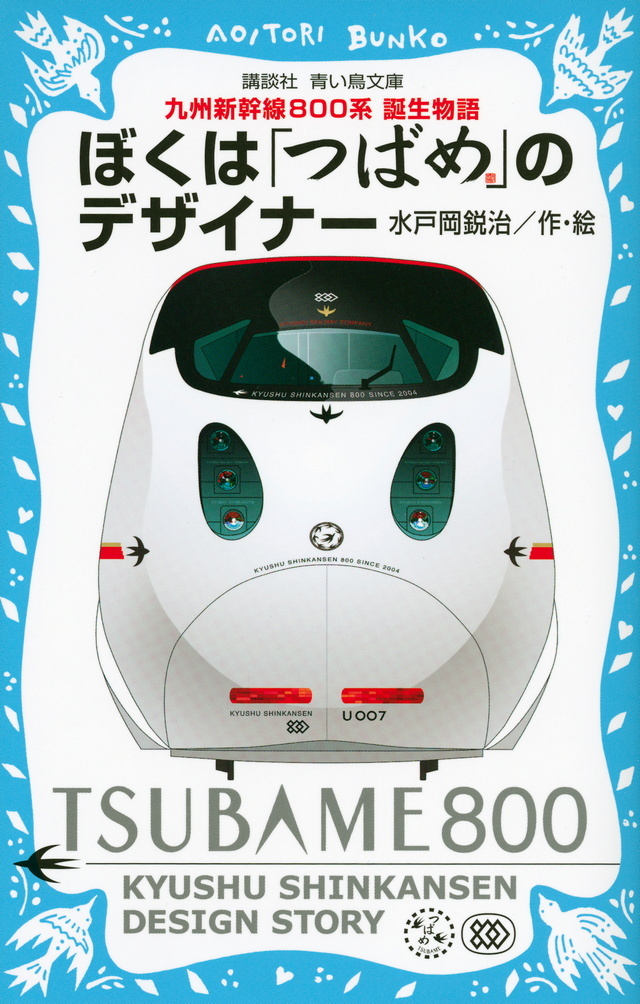 ぼくは「つばめ」のデザイナー 九州新幹線800系 誕生物語