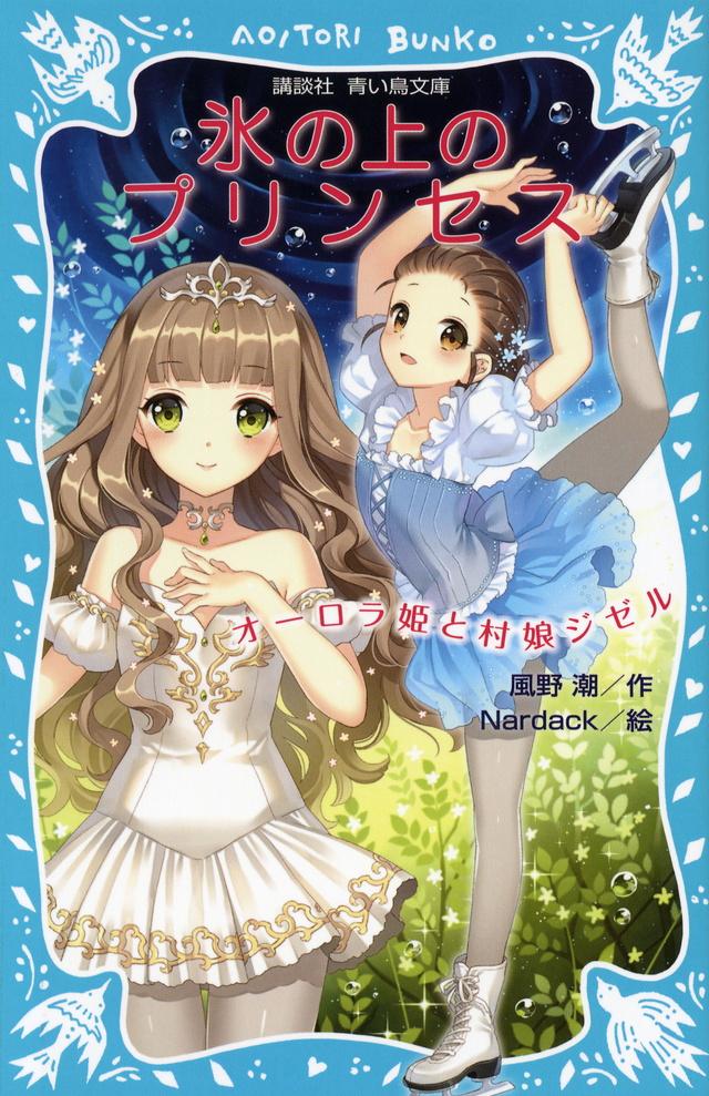 オーロラ姫と村娘ジゼル 氷の上のプリンセス