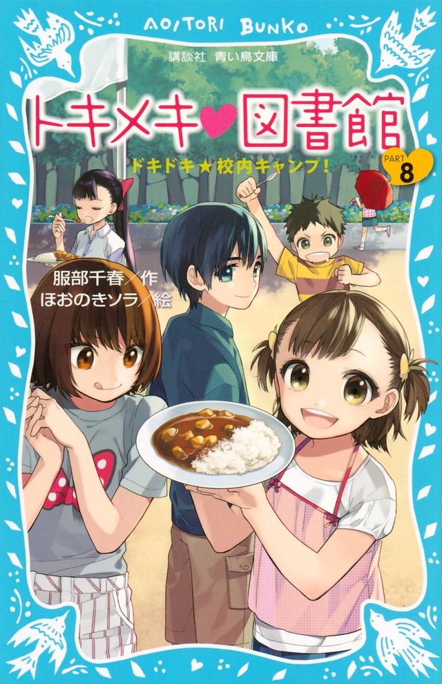 トキメキ 図書館 PART8 -ドキドキ★校内キャンプ!-