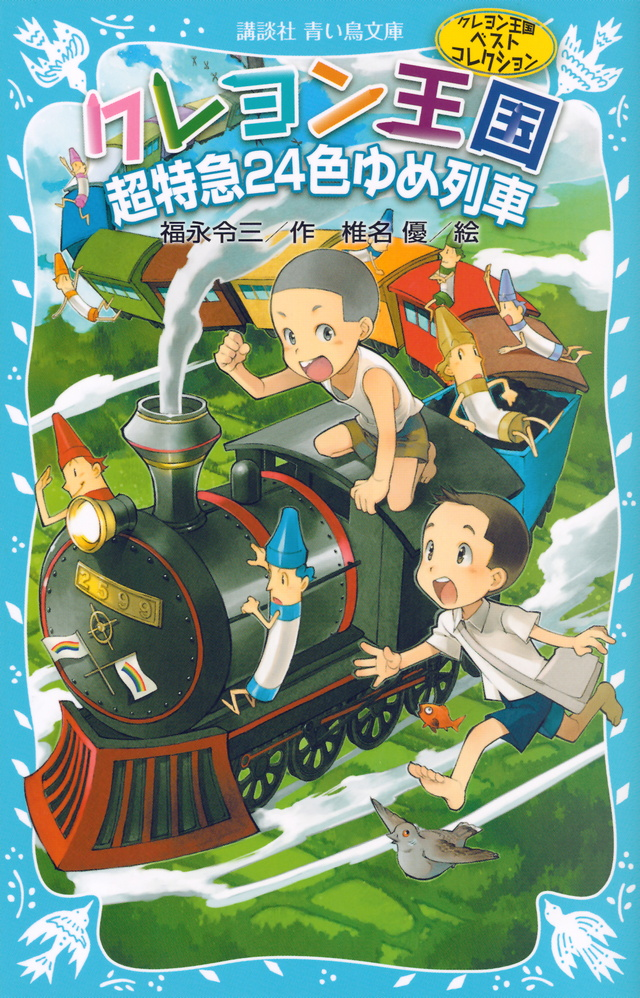 クレヨン王国超特急24色ゆめ列車(新装版) クレヨン王国ベストコレクション