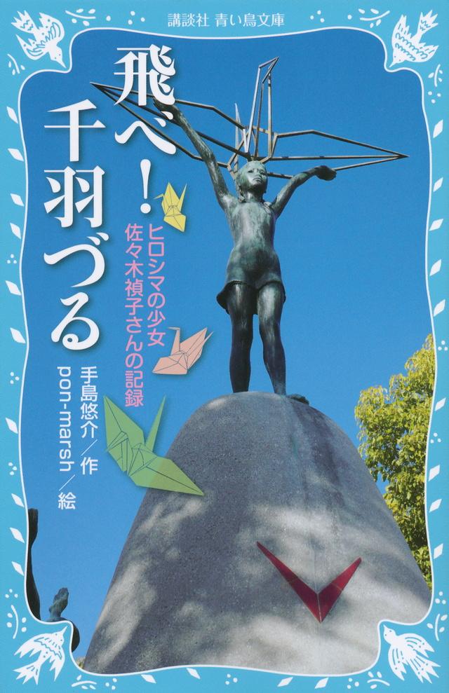 飛べ! 千羽づる 新装版 ヒロシマの少女 佐々木禎子さんの記録