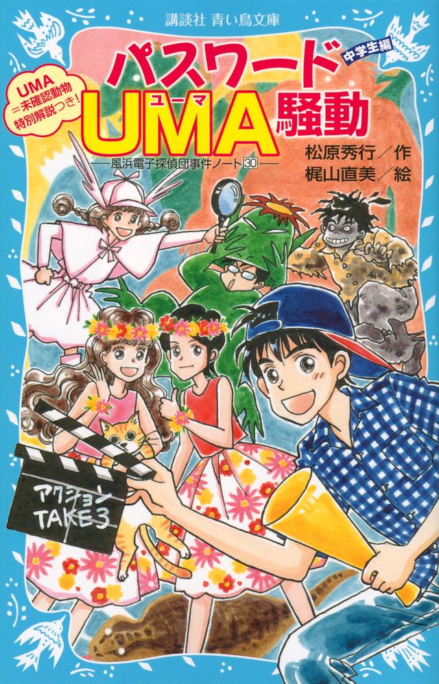 パスワード UMA騒動 -風浜電子探偵団事件ノート(30)「中学生編」-