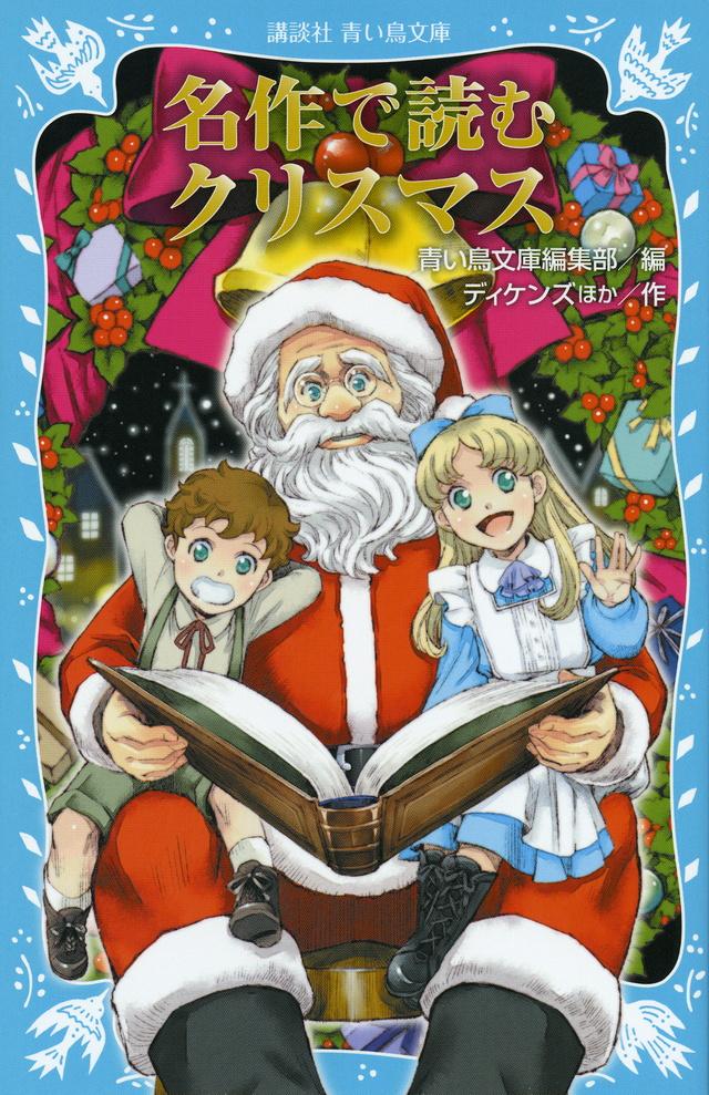 名作で読むクリスマス