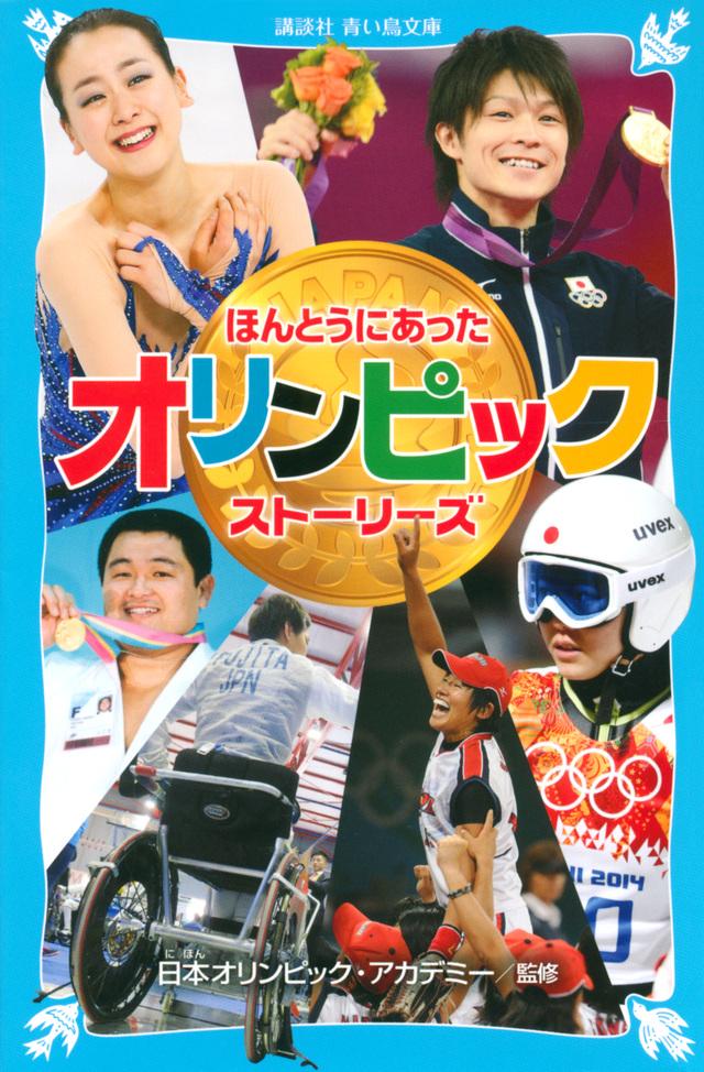 ほんとうにあった オリンピック ストーリーズ