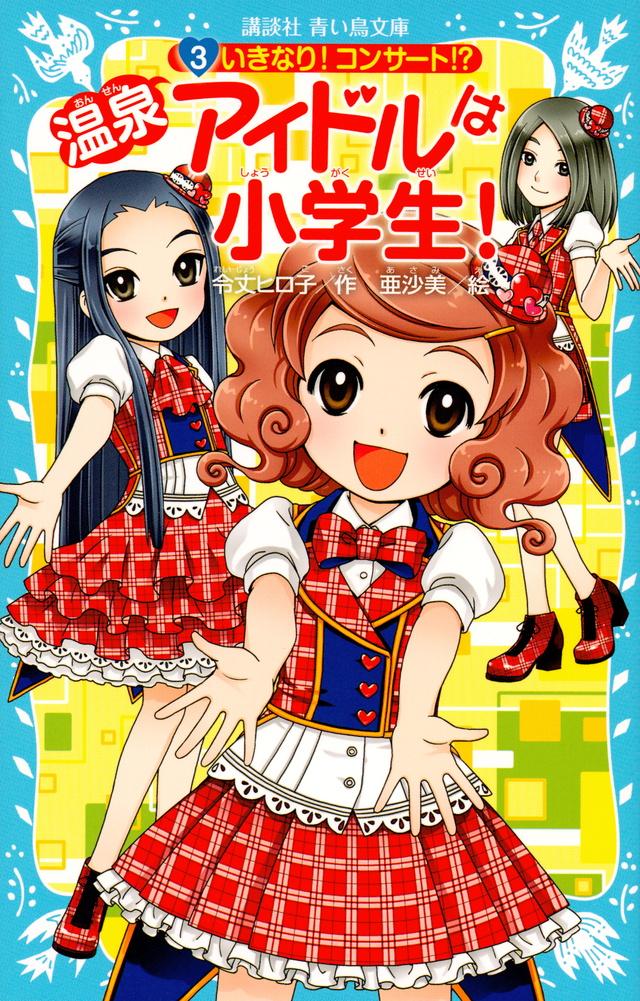 温泉アイドルは小学生!(3) いきなり!コンサート!?