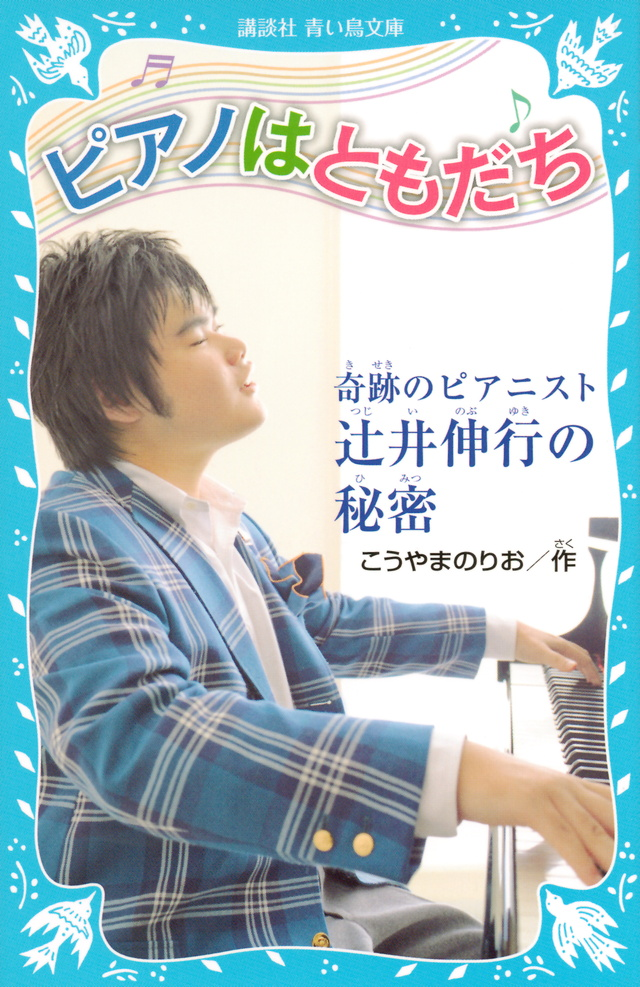 奇跡のピアニスト 辻井伸行の秘密