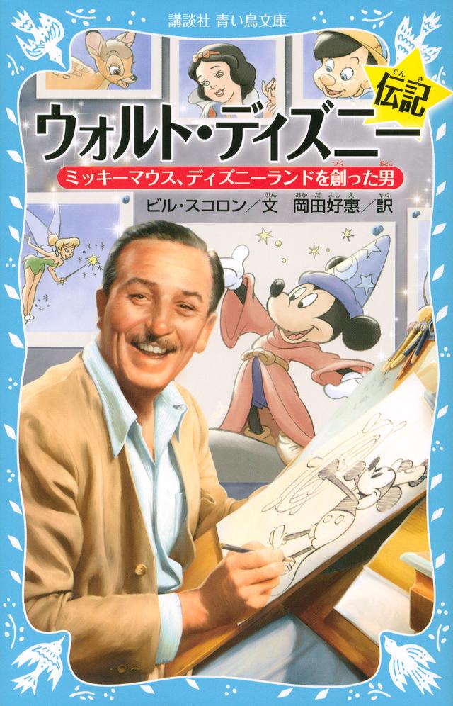 ウォルト・ディズニー伝記 ミッキーマウス、ディズニーランドを創った男