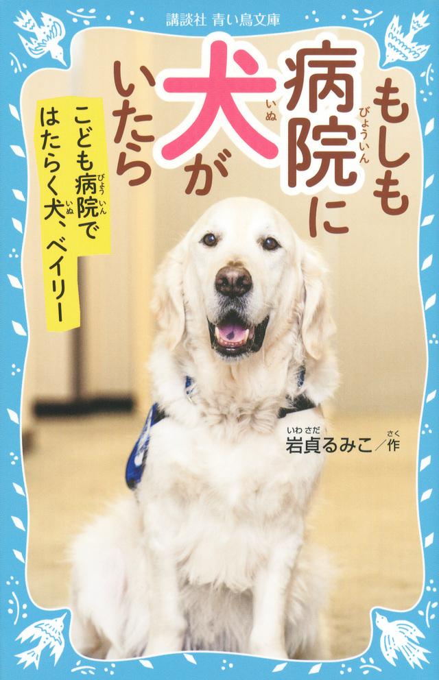 もしも病院に犬がいたら こども病院ではたらく犬、ベイリー