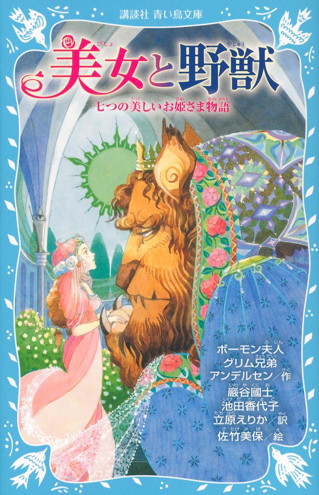 美女と野獣 七つの美しいお姫さま物語