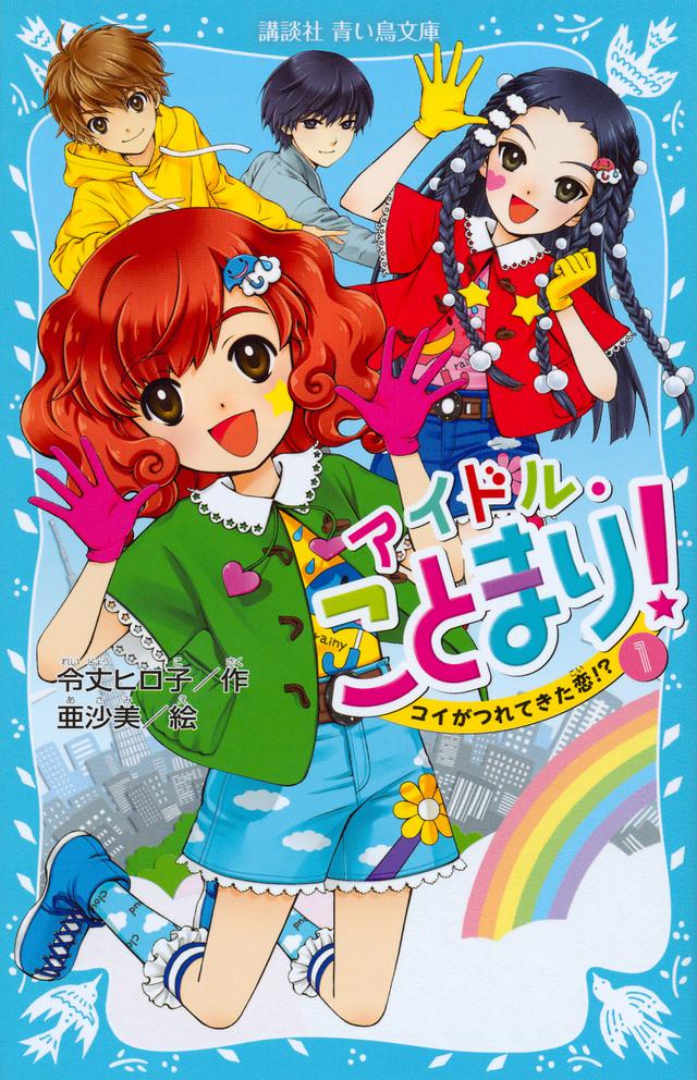 アイドル・ことまり!(1) コイがつれてきた恋!?