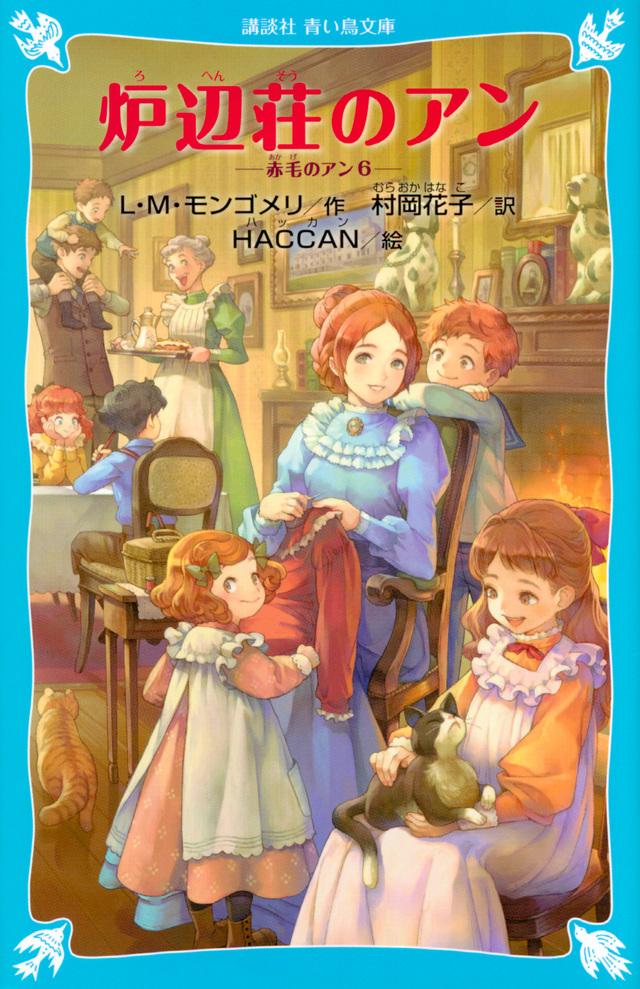炉辺荘のアン 赤毛のアン(6)