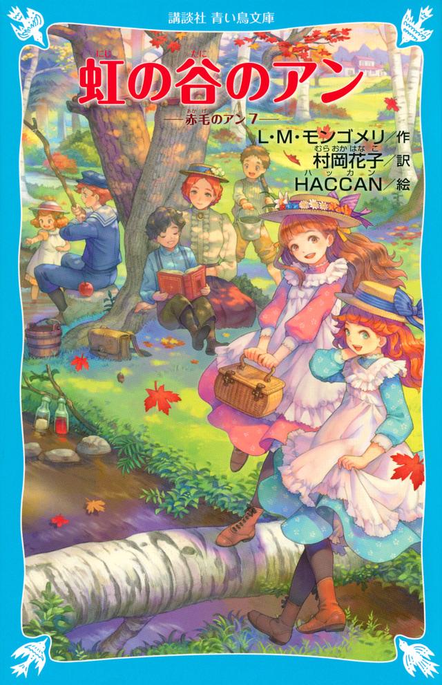 虹の谷のアン 赤毛のアン(7)