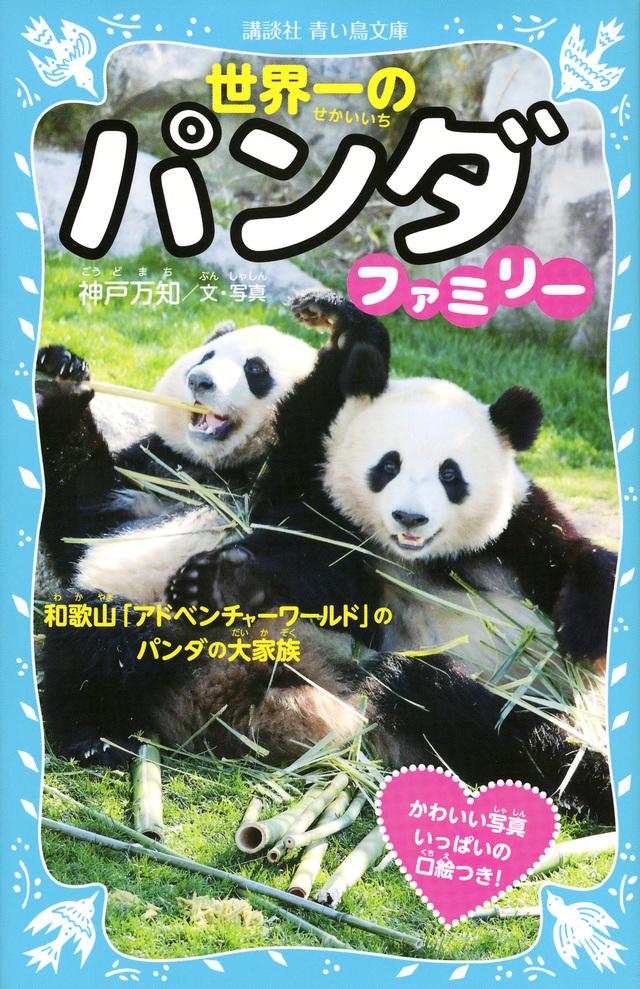 世界一のパンダファミリー 和歌山「アドベンチャーワールド」のパンダの大家族