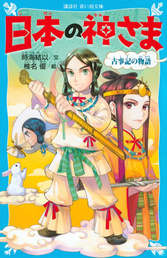 日本の神さま 古事記の物語