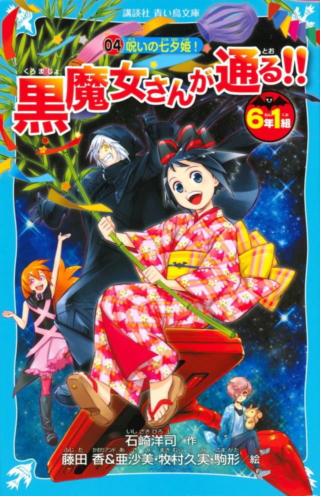6年1組 黒魔女さんが通る!! 04 呪いの七夕姫!