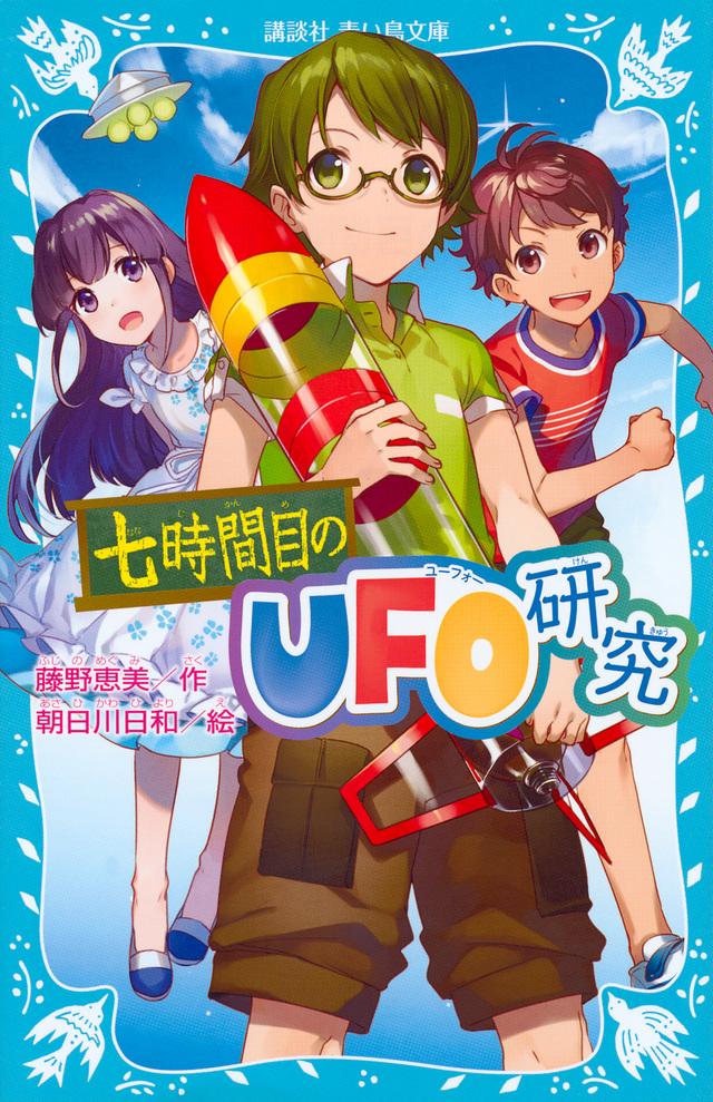 七時間目のUFO研究(新装版)