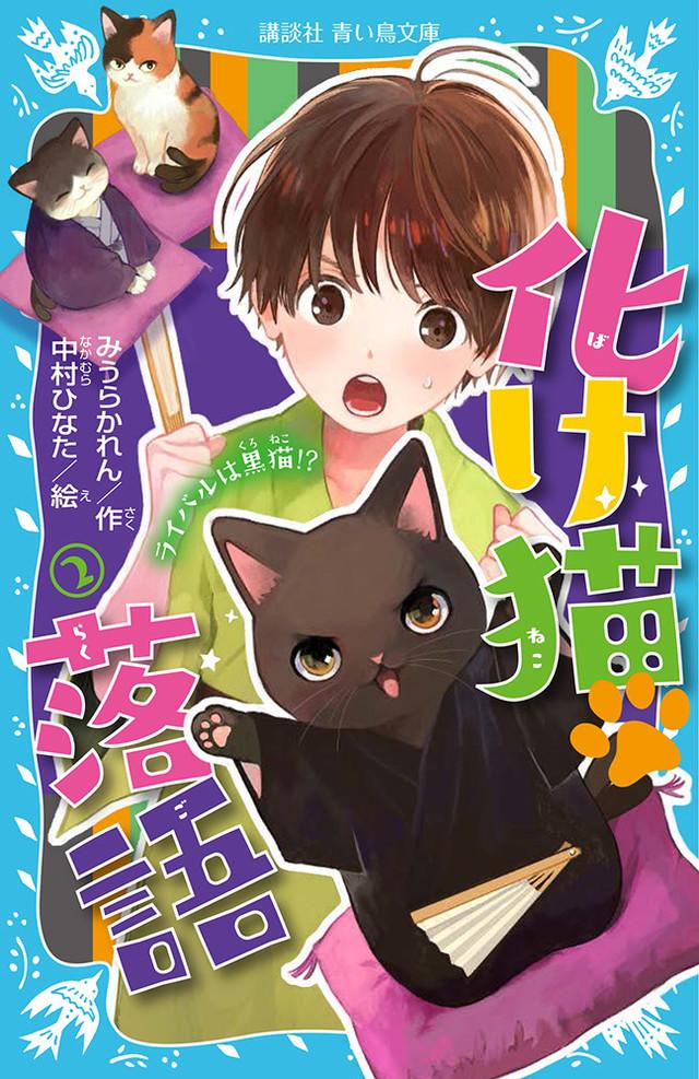 化け猫 落語 2 ライバルは黒猫!?