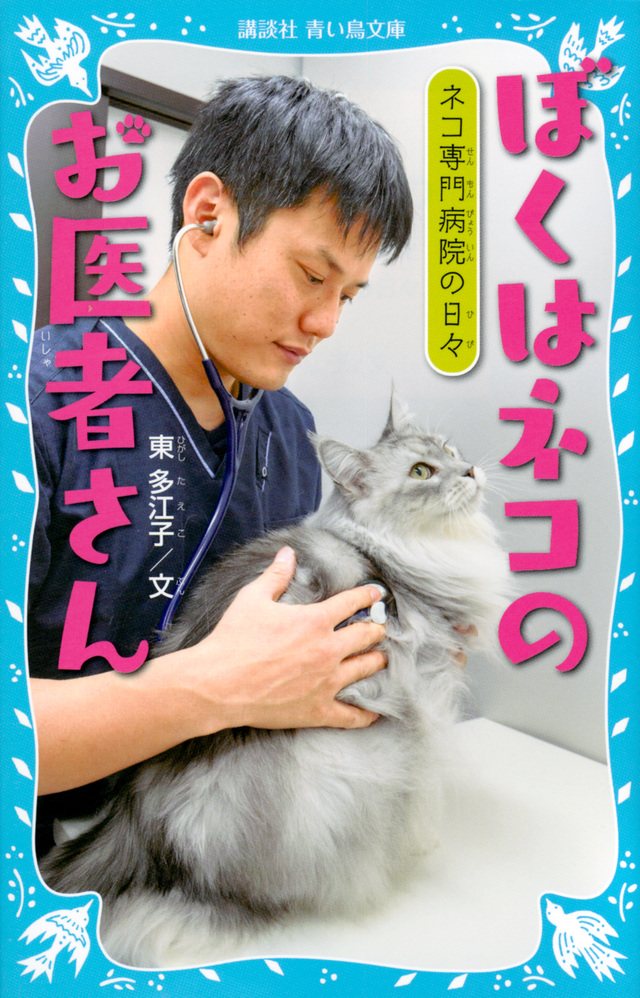 ぼくはネコのお医者さん ネコ専門病院の日々