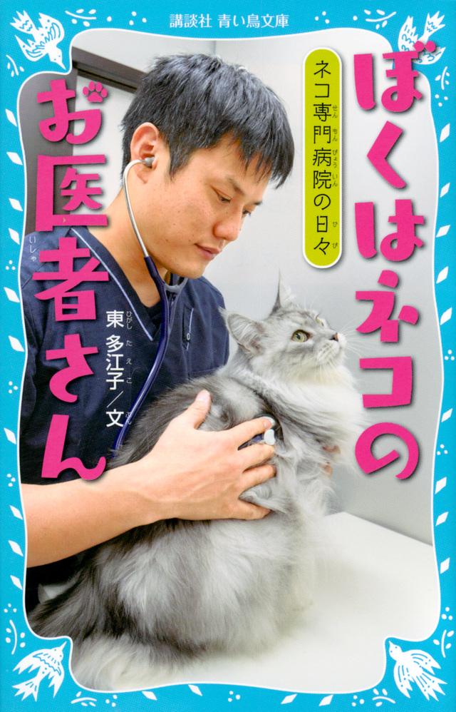 ぼくはネコのお医者さん