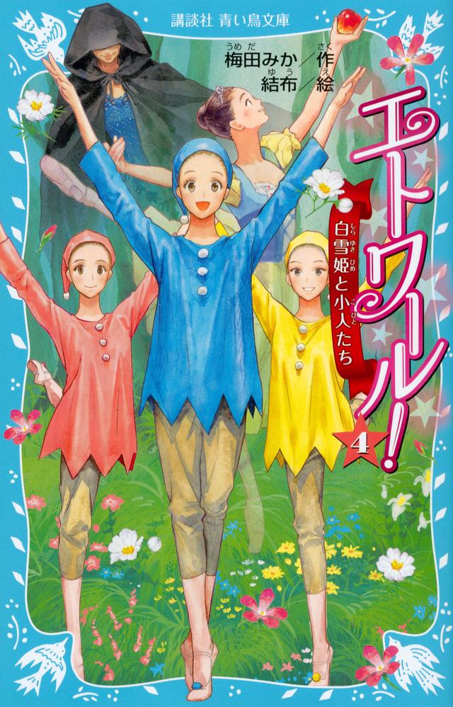 エトワール! 4 白雪姫と小人たち