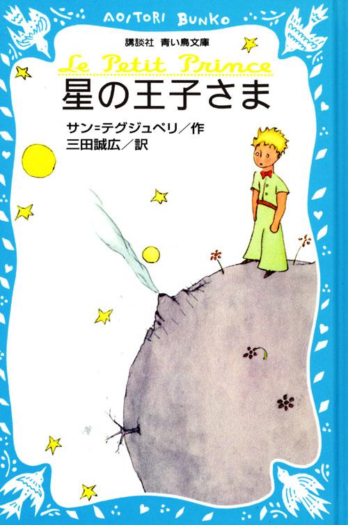 星の王子さま(児童)