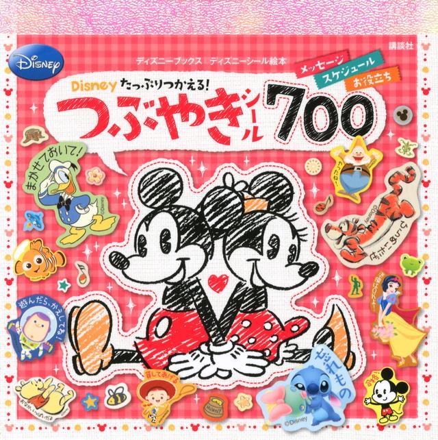 Disney たっぷりつかえる! つぶやきシール700 (ディズニーブックス)