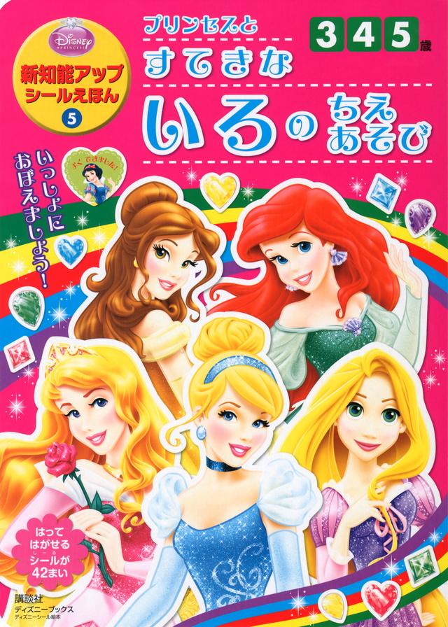 ディズニー 新知能アップシールえほん5 プリンセスと すてきな いろの ちえあそび (ディズニーブックス)