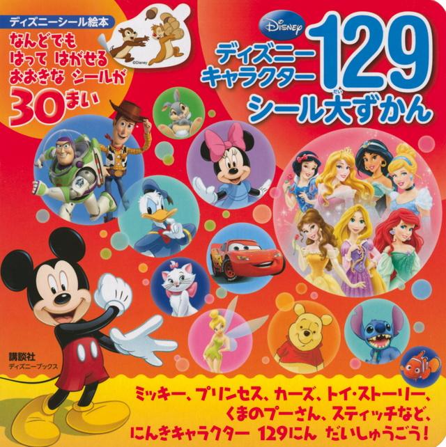 ディズニー キャラクター129 シール大ずかん(ディズニーブックス)