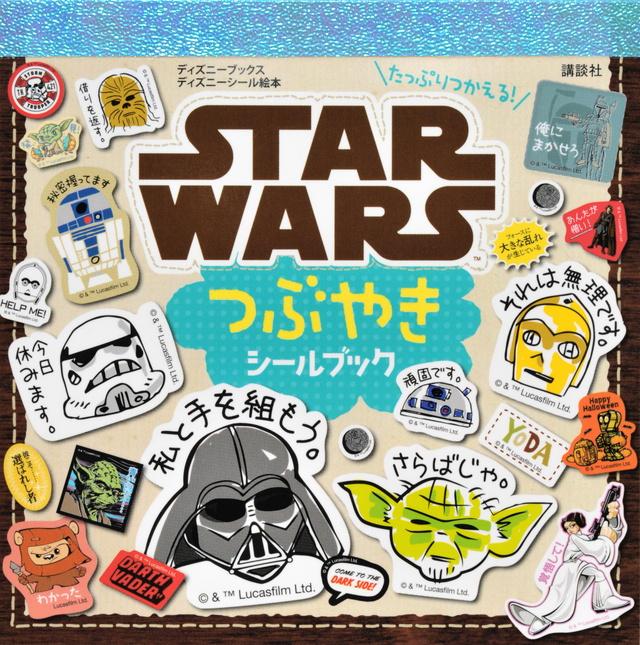 『たっぷりつかえる! STAR WARS つぶやきシールブック(ディズニーブックス)』書影