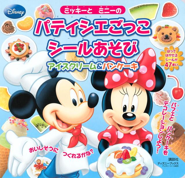 ミッキーと ミニーの パティシエごっこ シールあそび (ディズニーブックス) アイスクリーム&パンケーキ