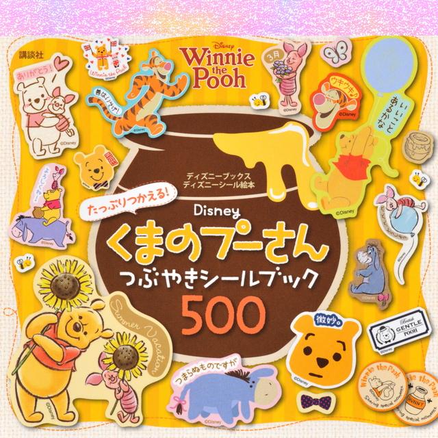 たっぷりつかえる! Disney くまのプーさん つぶやきシールブック 500(ディズニーブックス)