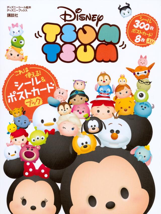Disney TSUM TSUM シール&ポストカードブック