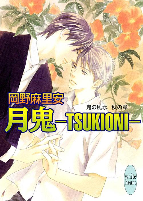 月鬼-TSUKIONI- 鬼の風水 秋の章