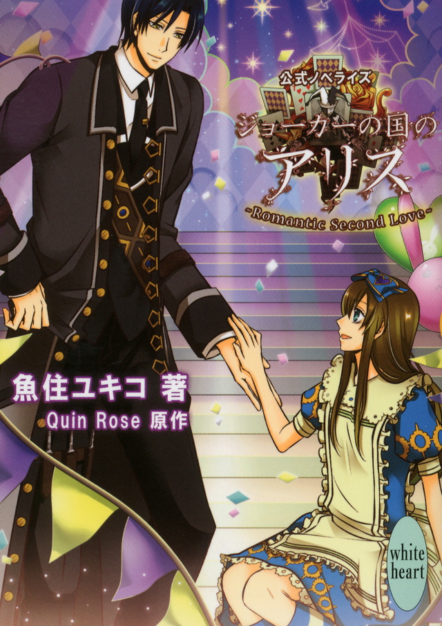 ジョーカーの国のアリス ~Romantic Second Love~