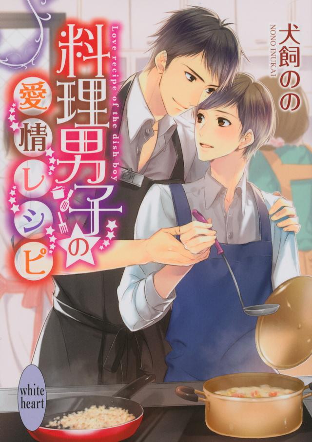 料理男子の愛情レシピ