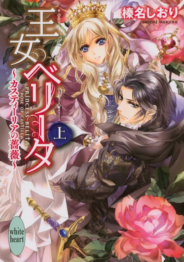 王女ベリータ~カスティーリアの薔薇~(上)