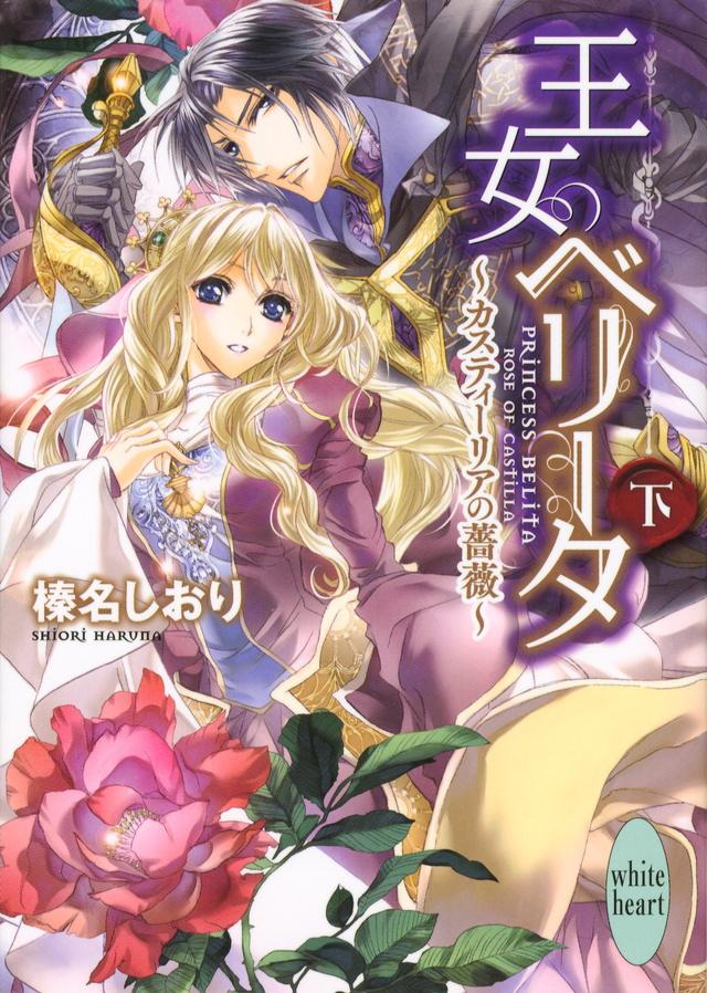 王女ベリータ~カスティーリアの薔薇~(下)