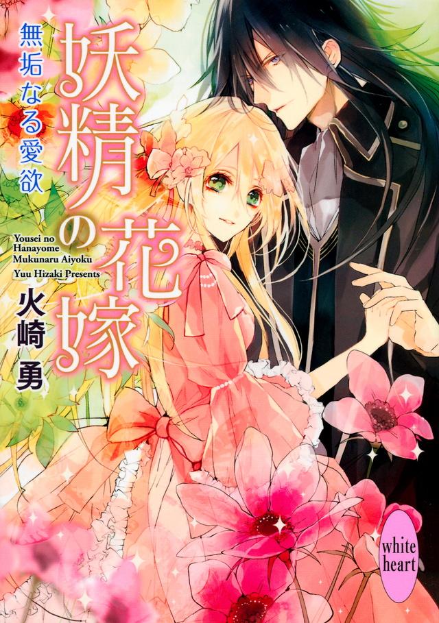 妖精の花嫁 無垢なる愛欲