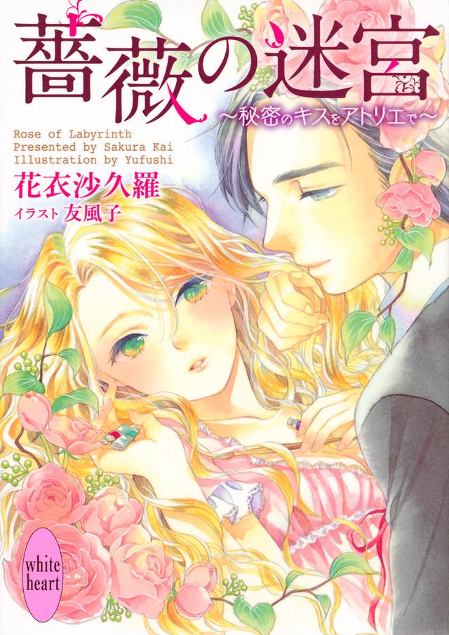 薔薇の迷宮 ~秘密のキスをアトリエで~