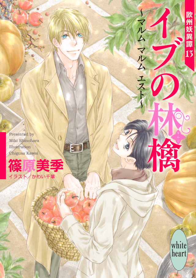 イブの林檎~マルム マルム エスト~ 欧州妖異譚13