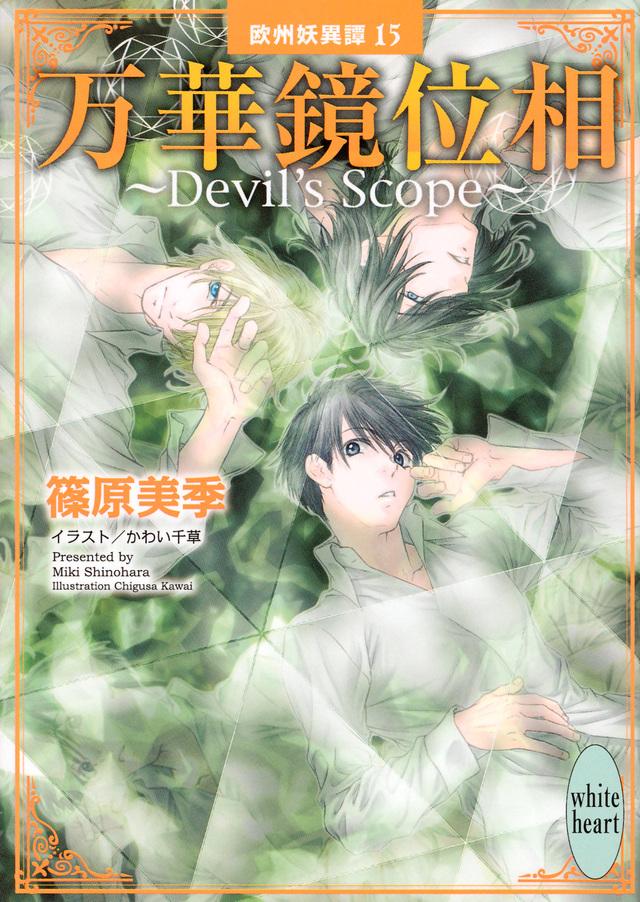 万華鏡位相~Devil's Scope~ 欧州妖異譚15
