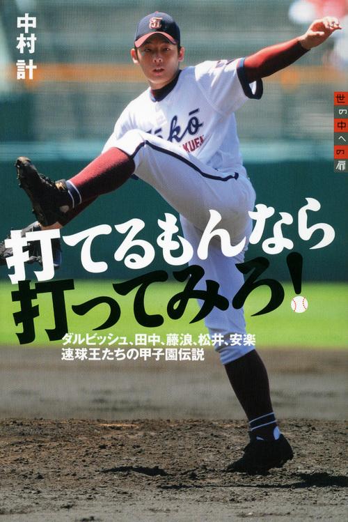 打てるもんなら打ってみろ! ダルビッシュ、田中、藤浪、松井、安楽 速球王たちの甲子園伝説