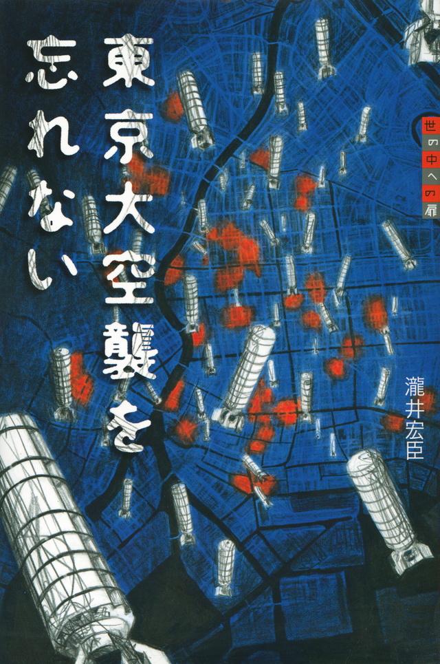 東京大空襲を忘れない