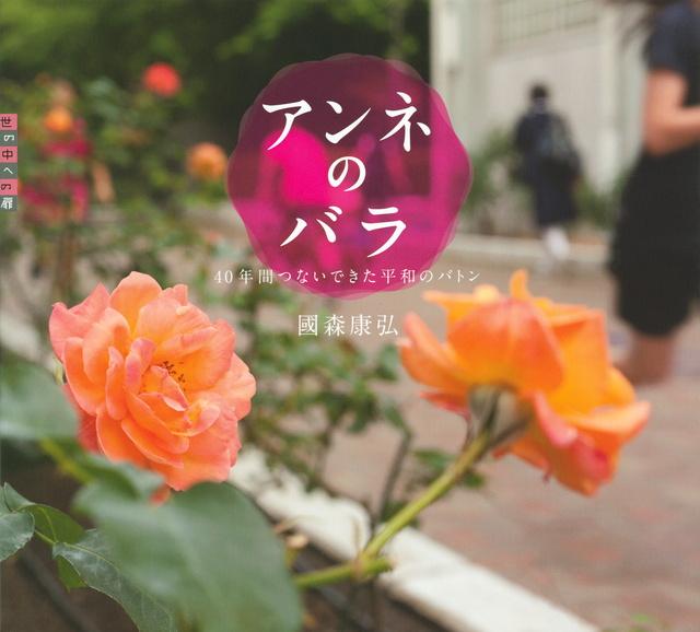 アンネのバラ 40年間つないできた平和のバトン