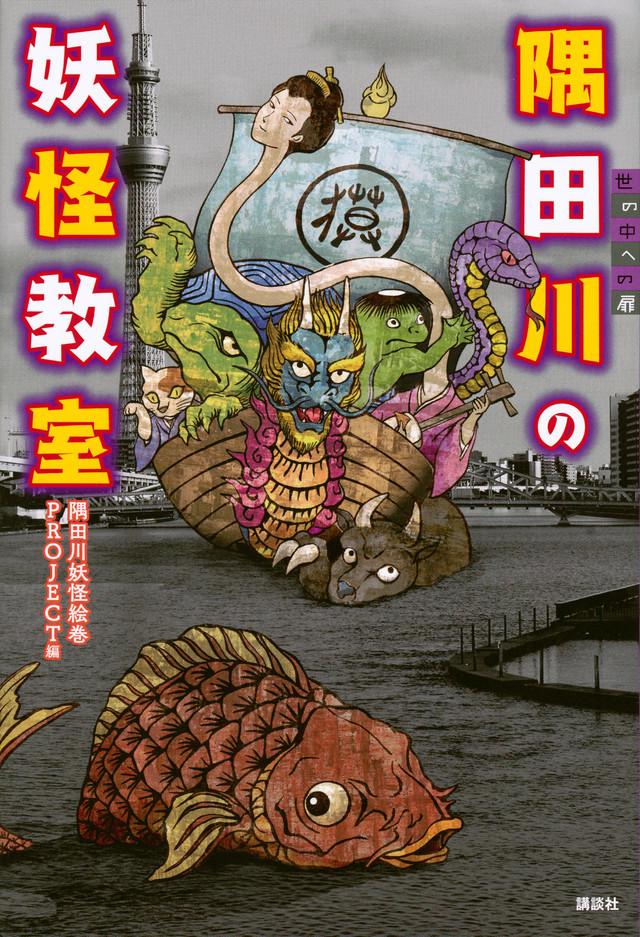 隅田川の妖怪教室