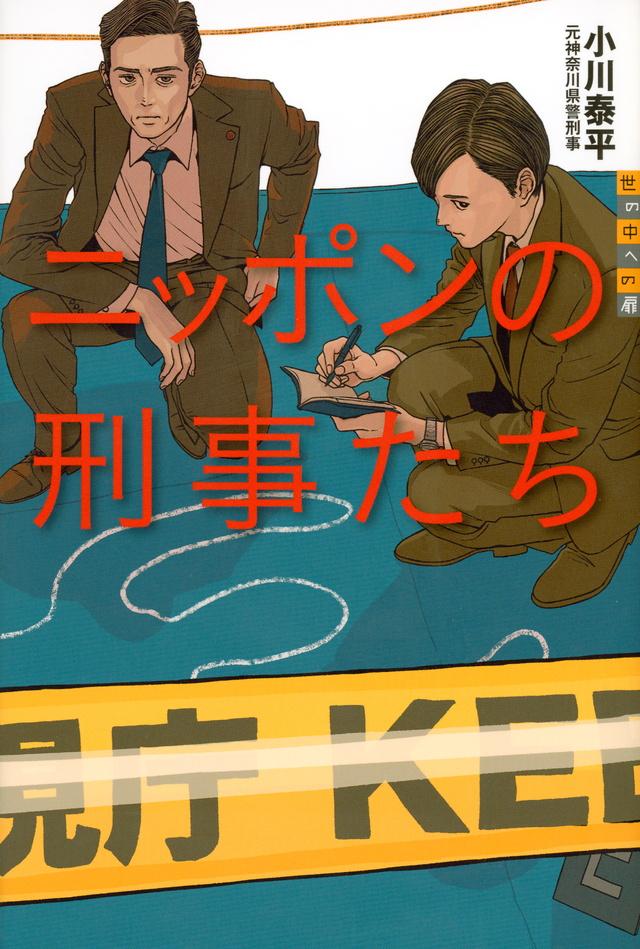 ニッポンの刑事たち