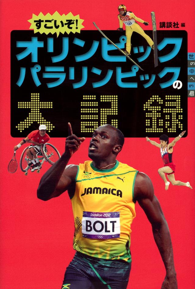 すごいぞ! オリンピックパラリンピックの大記録