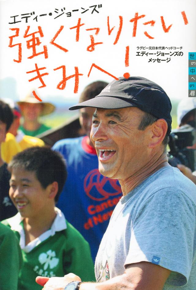 『強くなりたいきみへ! ラグビー元日本代表ヘッドコーチ エディー・ジョーンズのメッセージ』書影