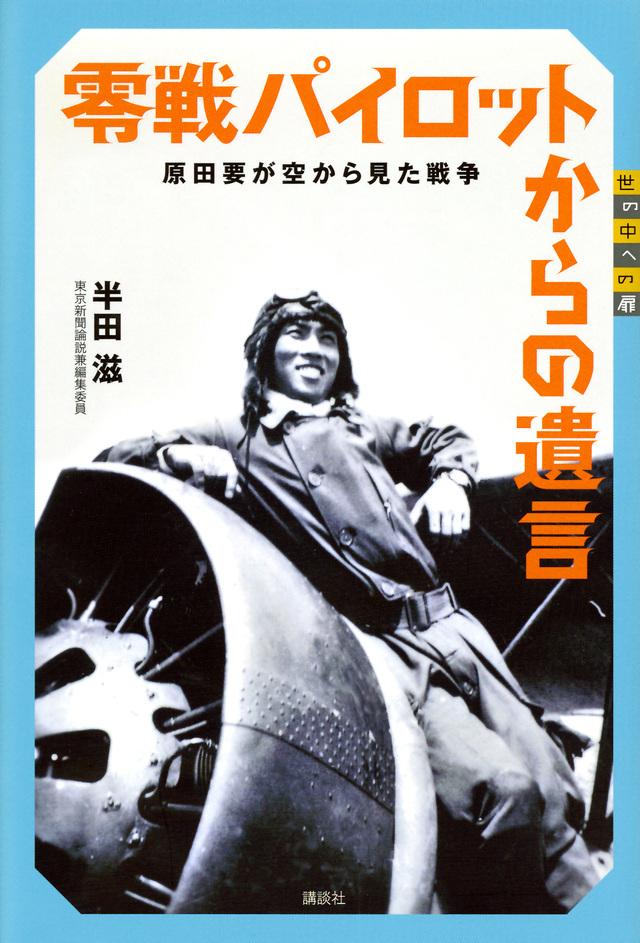 零戦パイロットからの遺言 原田要が空から見た戦争