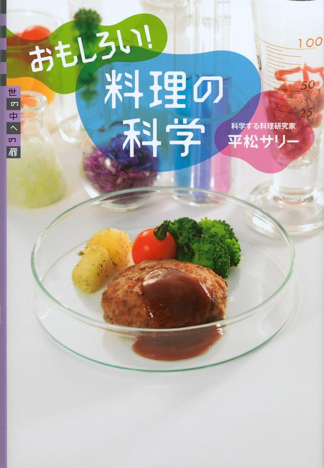 おもしろい! 料理の科学